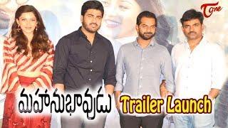 Mahanubhavudu Movie Trailer Launch   Sharwanand, Maruthi   #Mahanubhavudu