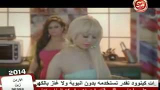 كليب أخر دلع غرام وحنين الدلع مش بالكلام 2014  من شعبيات   YouTube