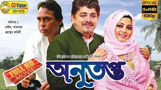 Anutopto | Nayem | Shabnaz | Humayun Faridi | Nasir Khan | Bangla Movie | CD Vision