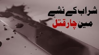 Sharab Kay Nashay Main Biwi Bachon Ka Qatal - Social Media - Public Message