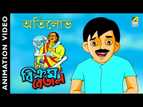 Vikram Betal | Oti Lobh (অতি লোভ ) | Animation for Kids | Bangla Cartoon Video |
