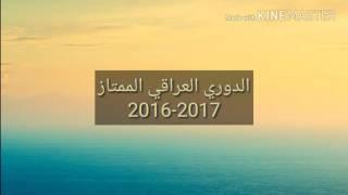 جدول الدوري العراقي الممتاز