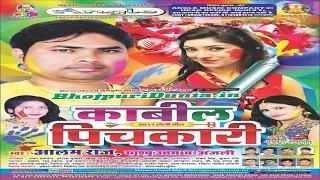 Bicha Ke Bora Dalale # Alam Raj # Kabil Pichkari