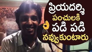 Priyadarshi Super Funny Comments On Vijay Devarakonda | Arjun Reddy Team Dubbing | TFPC