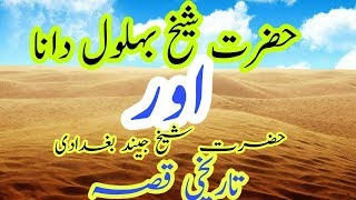حضرت شیخ بہلول دانا رحمہ اور حضرت شیخ جنید بغدادی رحمہ کا انتہائی دلچسب اور تاریخی مکالمہ۔