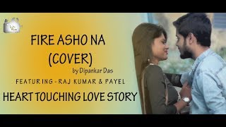 Fire Asho Na (Cover)| Heart Touching Love Story | Imran Mahmudul | Dipankar Das