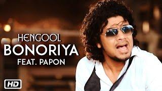 Bonoriya | Papon | Shyamontika | Hengool | Assamese Pop