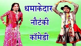 धमाकेदार नौटंकी कॉमेडी - Bhojpuri Nautanki Song   Bhojpuri Nautanki Nach Programme