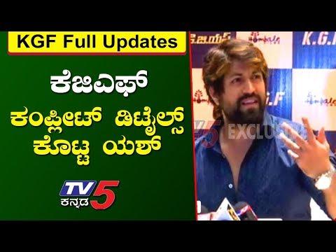 Xxx Mp4 KGF Movie Full Updates By Rocking Star Yash ಕೆಜಿಎಫ್ ಕಂಪ್ಲೀಟ್ ಡಿಟೈಲ್ಸ್ ಕೊಟ್ಟ ಯಶ್ KGF TV5 Kannada 3gp Sex