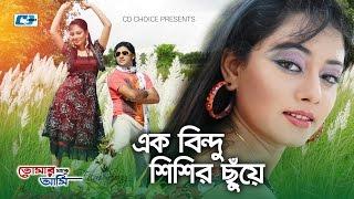 Ek Bindu Shishir Chuye | Ontora | Bappa Mazumder | Nirob | Toma Mirza | Bangla Movie Song | FULL HD