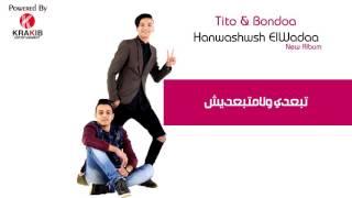 تيتو وبندق - تبعدي ولا متبعديش/ Tito W Bondoaa - Tabaadey wla matbaadeish