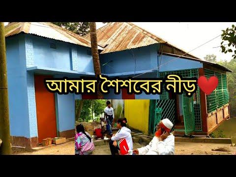 Xxx Mp4 আমার গ্রামের বাড়ি My Beautiful Village Tour Bangladeshi Village Tour Blog Vlog Part2 Mukta 3gp Sex