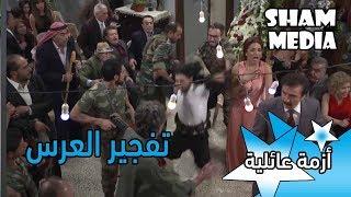 العرس شوفو النهاية ـ أزمة عائلية ـ رشيد عساف