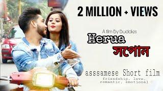 Herua Xopun -  হেৰুৱা সপোন | Assamese Short film | Heart Touching Love Story | Buddies