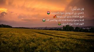تلاوه تدمع العيون وتريح القلوب للقارئ احمد العجمي😪💔