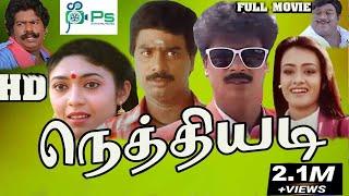 Nethi Adi     நெத்தியடி    R Pandiarajan,Vaishanvi,Amala,Senthil    Full Comedy  Movie
