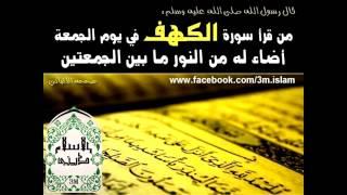 سورة الكهف بصوت القارئ أحمد بن علي العجمي
