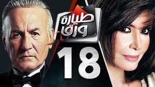 مسلسل طيارة ورق - بطولة ميرفت أمين - الحلقة الثامنة عشر  HD | Tayara waraq Series - Episode 18
