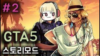 GTA5 스토리 모드 #2 - 트위치 지여니 Grand Theft Auto V