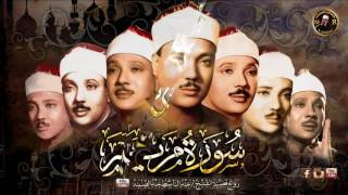 الشيخ عبد الباسط عبد الصمد . صوت الذهب. اداء مزلزل مبكى . لسورة مريم . جوده ممتازه