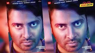 ঝড় তুললো শাকিব খান নুসরাত জাহানের ছবির  প্রথম লুক ! Shakib khan Nusrat jahan New Movie First look