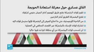 تنسيق عسكري بين الجيش العراقي وقوات البيشمركة في معركة الحويجة