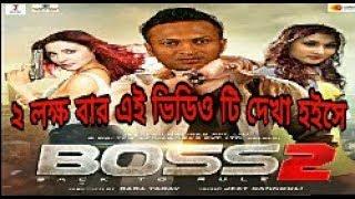 Boss2 Trailer l Sakib Al Hasan l Shishir l Virat Kholi l Anushka l Mashrafe l Jadeja And Papon