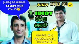 Berhampuria 3 idiot | Khanti Berhampuria odia comedy | 3 idiot dubbing | Berhampur Bhaina | Odisha