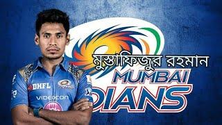মুস্তাফিজকে চায় যে দল!!! আইপিএলে এবারও দল পাচ্ছেন মুস্তাফিজুর রহমান | Mustafiz IPL