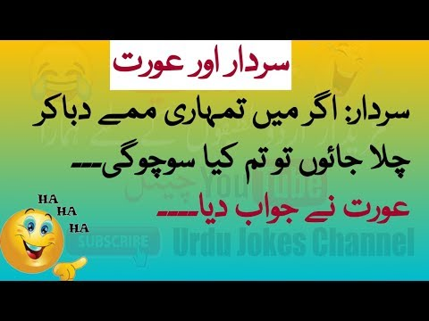 Download Urdu Amazing Jokes Funny Latest Husband Wife Sex Pogo Pathan Sardar New 2017 اردو سیکس پٹھان لطیفے