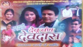 Devu Ban Devdash Part 1## Devdash Garhwali Movie ## Sanjay Rawat