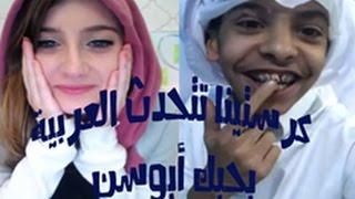 كرستينا تتحدث العربية للمرة الأولى بحبك أبوسن