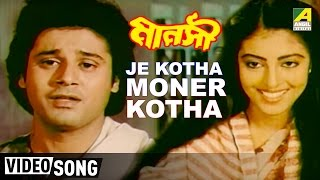 Je Kotha Moner Kotha | যে কথা মনের কথা ।  Kishore Kumar । Bengali Movie Manas songs