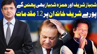 Dunya Kamran Khan Ke Sath - Nawaz Sharif Disqualify Special - 28 July 2017 - Dunya News