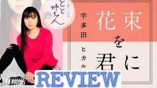 Utada Hikaru  Hanataba Wo Kimini Review  Analysis