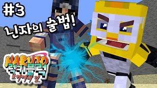 닌자의 술법! 완성!! 🌩️치도리🌩️ 등장?! | 마인크래프트(마크) 나루토 상황극 | Minecraft Naruto | [최케빈]