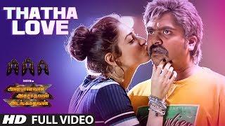 Thatha Love Full Video Song    AAA Songs    STR, Shriya Saran, Tamannaah, Yuvan Shankar Raja