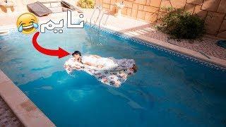 مقلب فاق من نوم بوسط المسبح !! 😂