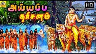 Tamil Devotional Full Movie   SRI AYYAPPA DARSANAM   Suman & Unnimeri