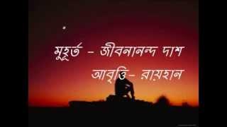 Muhurto- Jibonanondo Das, Bangla Kobita Abritti