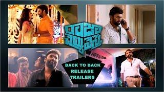 Raja Cheyyi Vesthe Back To Back Release Trailers - Nara Rohit, Nandamuri Taraka Ratna, Isha Talwar