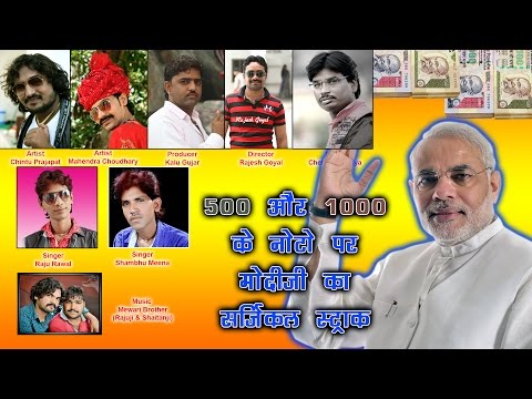 राजस्थानी सुपरहिट सांग 2016 PM MODI 500Rs or 1000rs नोट बंद Waah Modi JI || Black to White Money