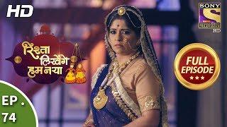 Rishta Likhenge Hum Naya - Ep 74 - Full Episode - 16th  February, 2018