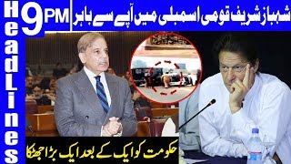 Shehbaz lashed out at the govt over Sahiwal tragedy | Headlines & Bulletin 9 PM | 21 Jan 2019 |Dunya