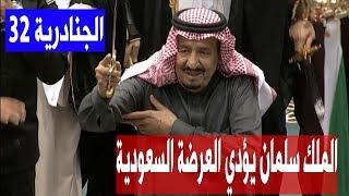 """""""الملك سلمان"""" يرعى حفل العرضة السعودية ضمن فعاليات الجنادرية 32 - اليوم الثلاثاء - (الحفل كامل)"""
