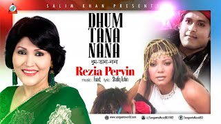 Rezia Pervin - ধুম তানা নানা | New Music Video 2017 | Sangeeta