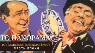 Το κλωτσοσκούφι - Νινέτ Λαβάρ & Γρηγόρης Μπιθικώτσης