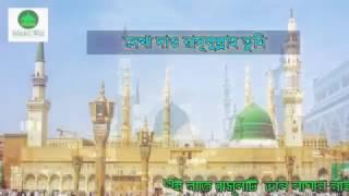 যে গজল শুনলে নবীজীর প্রেমে পড়ে যাবেন | bangla islamic song 2016 | bangla gojol 2017  New gazal 2017