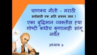चाणक्य नीती - मराठी : अध्याय सातवा Chanakya Niti Chapter7 in Marathi