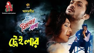 Ekti Cinemar Gaulpo I Arfin Shuvo I Rituparna I Champa I M A Alamgir I Official First Trailer